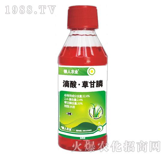 32.4%滴酸・草甘膦-懒人农业