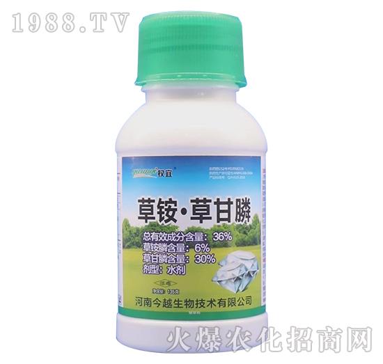 135克草胺・草甘膦-权宜-今越生物