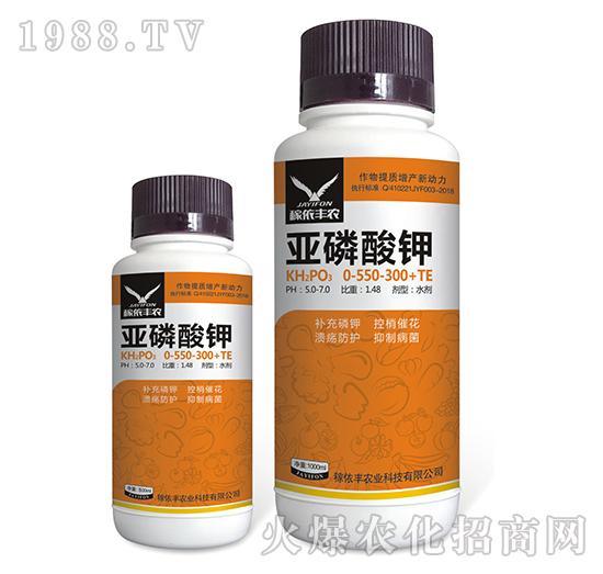 亚磷酸钾0-550-300+TE-稼依丰农业