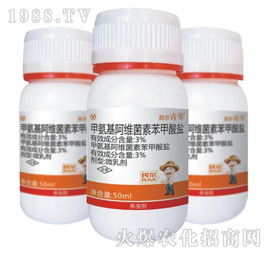 3%甲氨基阿维菌素苯甲酸盐-民尔青零-民尔生物
