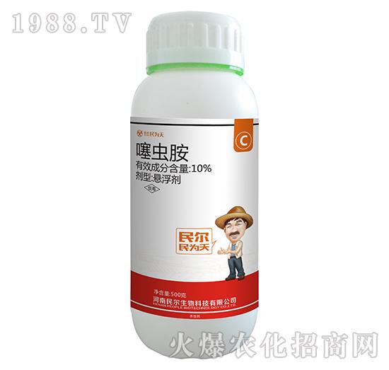 10%噻虫胺-民尔生物