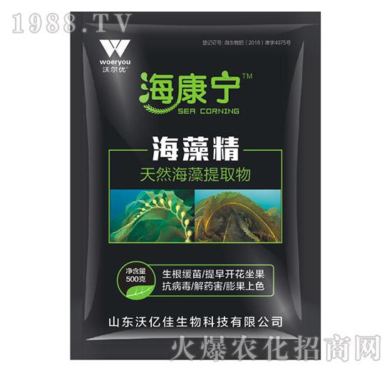 海藻精(袋装)-沃尔优