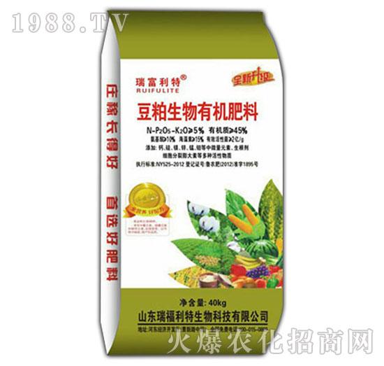 豆粕生物有机肥料-瑞富利特