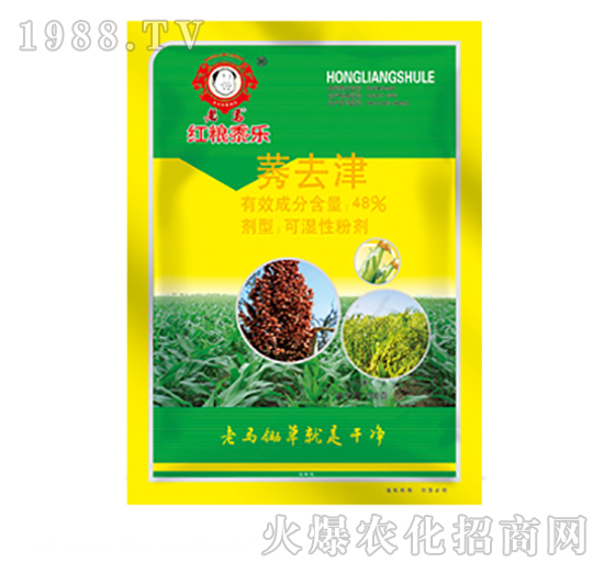 莠去津-老马红粮黍乐-顺天农业