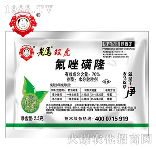70%氟唑磺隆-老马双虎-顺天农业