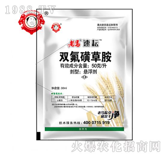50克每升双氟磺草胺-老马速耘-顺天农业