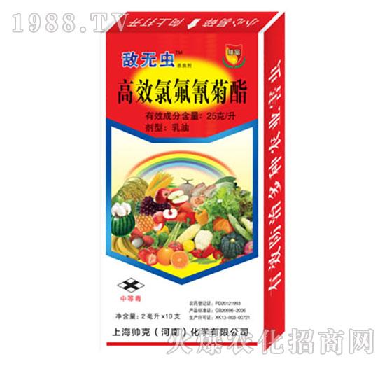 2.5%高效氯氟氰菊酯-敌无虫-海帅克