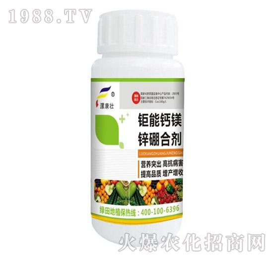 钜能钙镁锌硼合剂-漯康壮