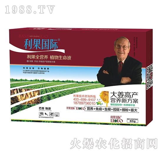 大姜高产营养套餐-利果国际
