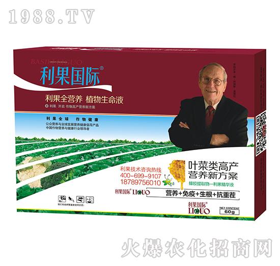 叶菜类高产营养套餐-利果国际