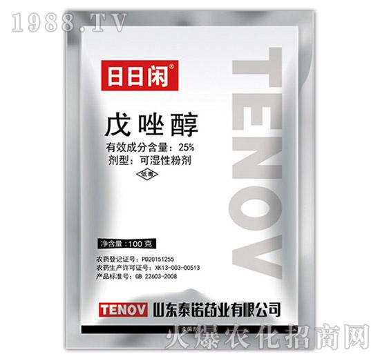 25%戊唑醇-日日闲-华庭生物