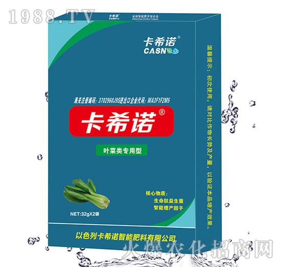 叶菜类专用型特种智能液肥-卡希诺