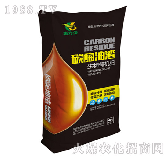 碳酶油渣生物有机肥-惠力沃-沃尼尔