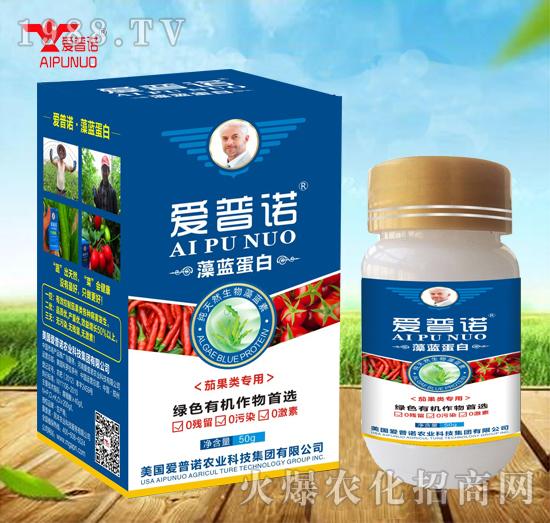 藻蓝蛋白茄果类专用-爱普诺