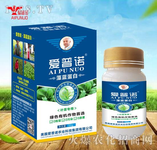 藻蓝蛋白叶菜专用-爱普诺