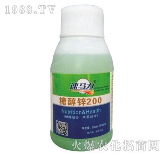 糖醇锌200-速马力-中澳西农