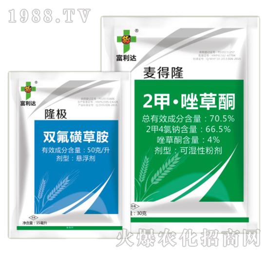 2甲・唑草酮+双氟磺草胺-麦得隆+隆极-富利达