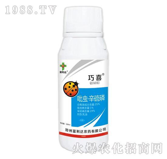 25%吡虫・辛硫磷-巧喜-富利达