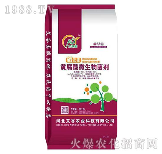 黄腐酸微生物菌剂-艾谷农业