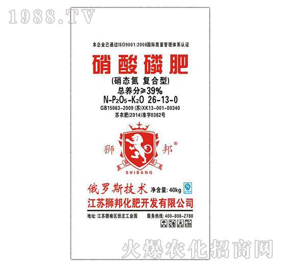硝酸磷肥26-13-0-狮邦