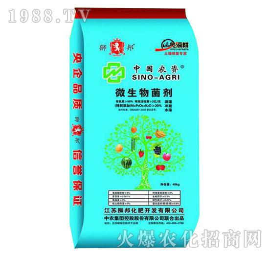 微生物菌剂-狮邦