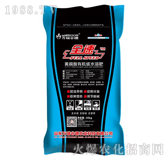20kg�S腐酸有�C碳水溶肥-全速-�f瑞谷德