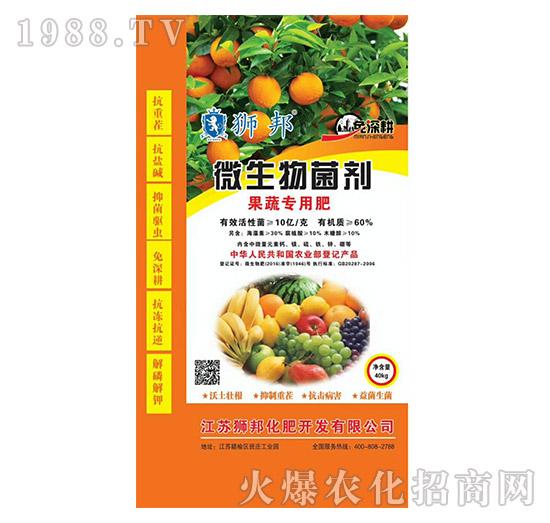 微生物菌剂-果蔬专用肥-狮邦