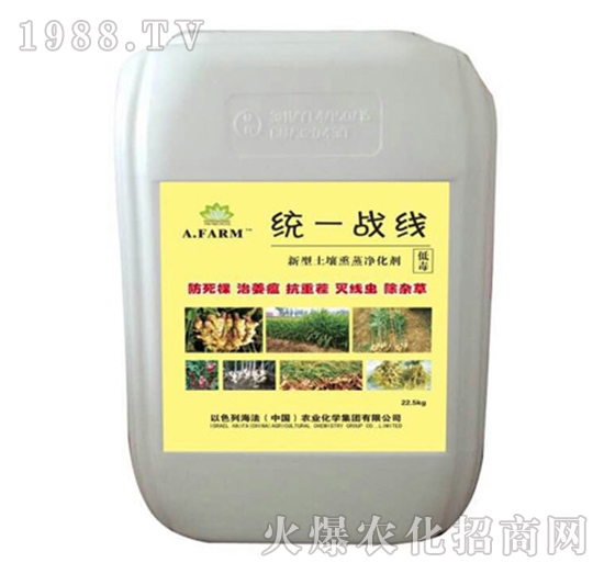 土壤熏蒸净化剂-统一战线-海法