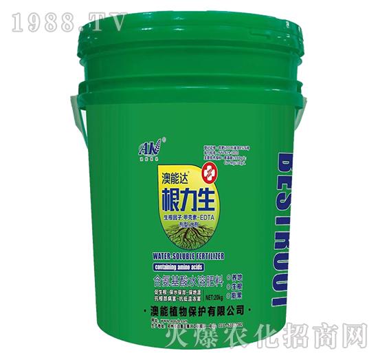含氨基酸水溶肥料-根力生-澳能