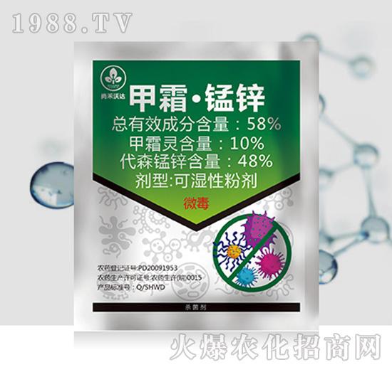 58%甲霜・锰锌-尚禾沃达