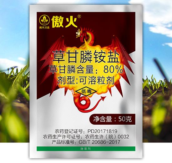 80%草甘膦铵盐-傲火-尚禾沃达