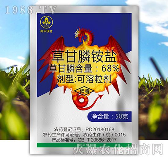 68%草甘膦铵盐-尚禾沃达