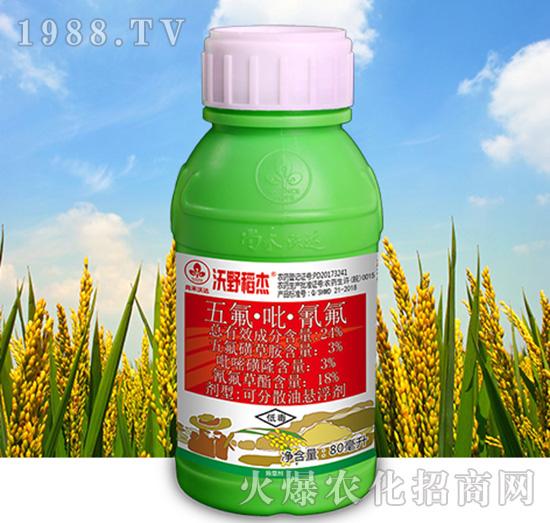 24%五氟・吡・氰氟-沃野稻杰-尚禾沃达