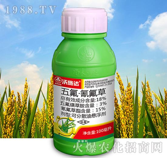 18%五氟・氰氟草-沃施达-尚禾沃达