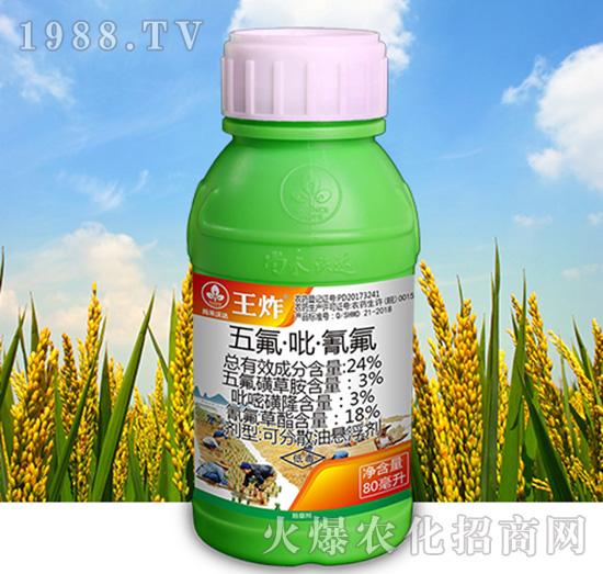 24%五氟・吡・氰氟-王炸-尚禾沃达