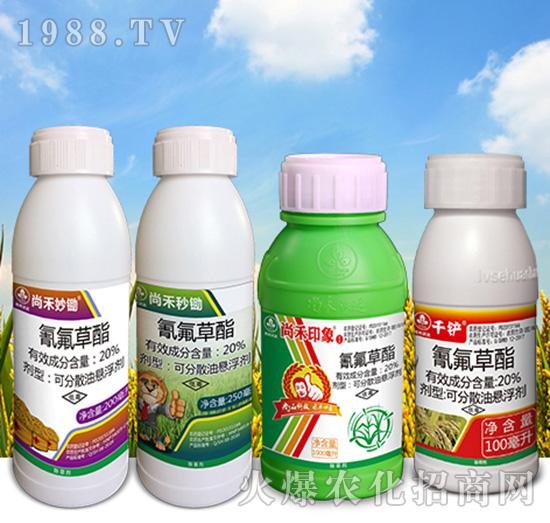 20%氰氟草酯-尚禾沃达