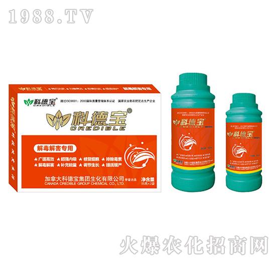解毒解害专用营养增产调理剂-科德宝