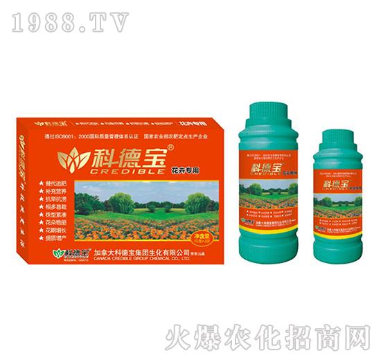 花卉专用营养增产调理剂-科德宝