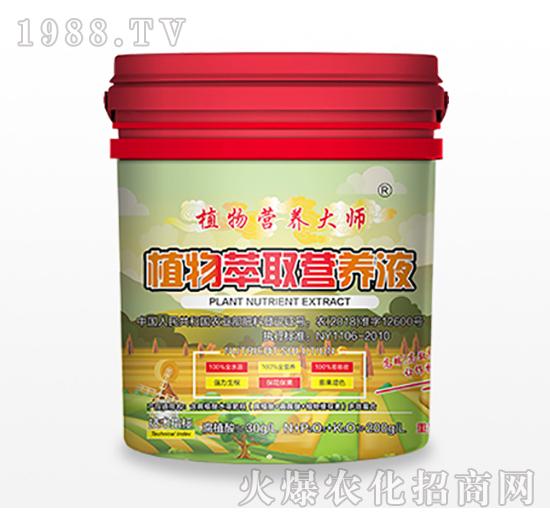 植物萃取�I�B液-植物�I�B大��-���W生物