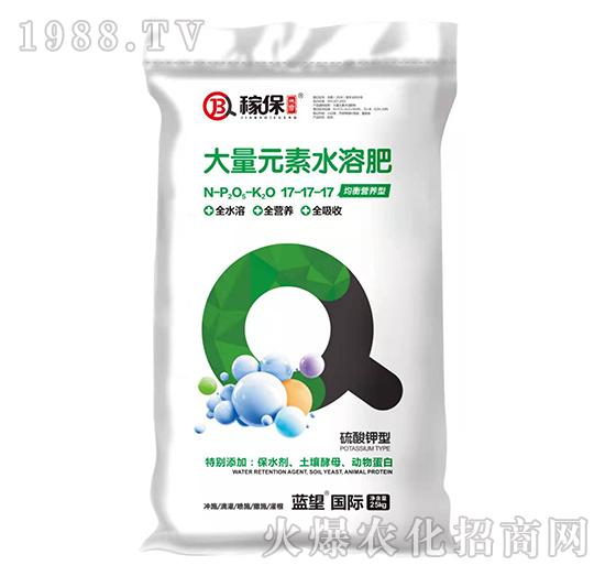 大量元素水溶肥料17-17-17-稼保传奇-蓝望国际