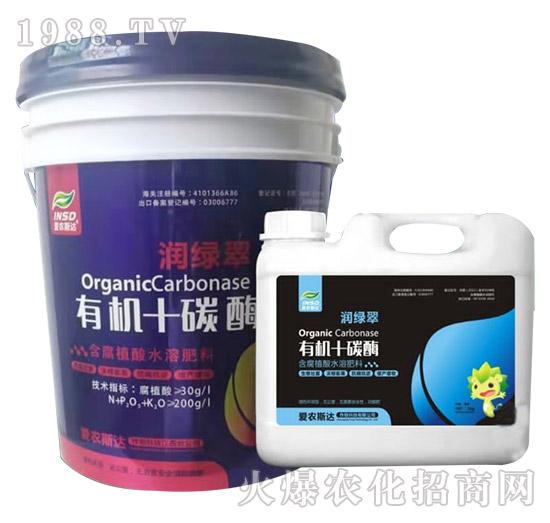 有机+碳酶-润绿翠-爱农斯达