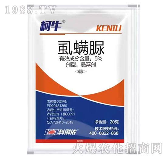 5%虱螨脲悬浮剂-柯牛-科利农