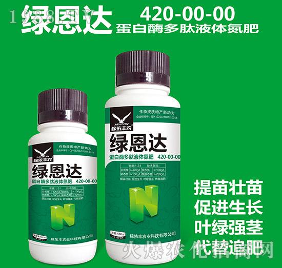 蛋白酶多肽液体氮肥-绿恩达-稼依丰
