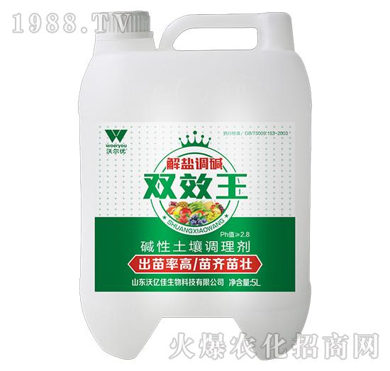 碱性土壤调理剂-双效王-沃亿佳