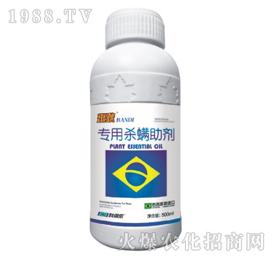 500ml进口专用杀螨助剂-斑狄-科利农