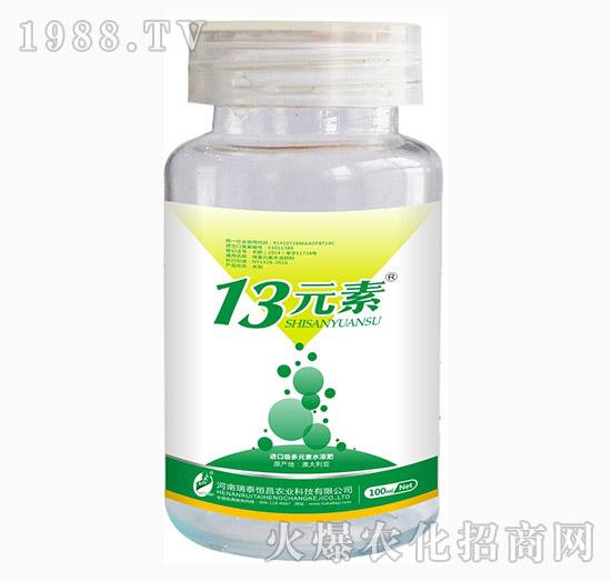 微量元素水溶肥料-13元素-瑞泰恒昌