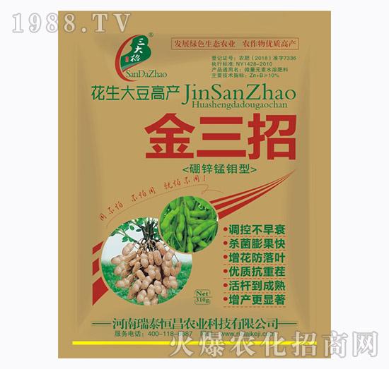 硼锌锰钼型-升级版金三招-瑞泰恒昌