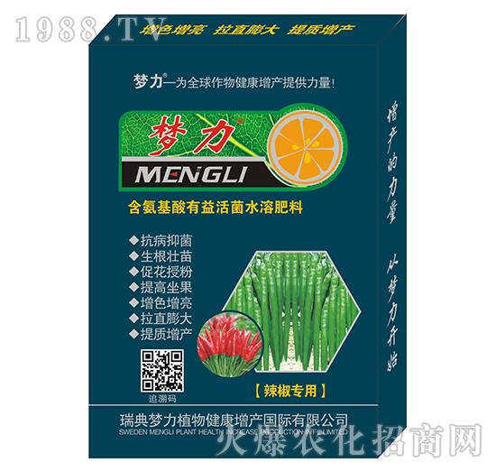 辣椒�S煤�氨基酸有益活菌水溶肥料-�袅�-海利丹