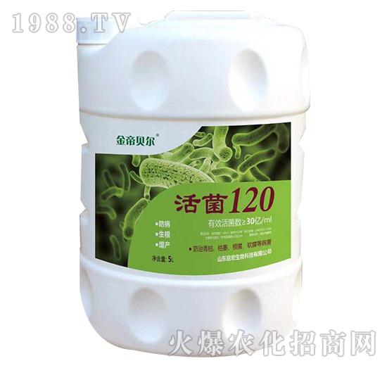 活菌120-金帝贝尔-绿邦农化