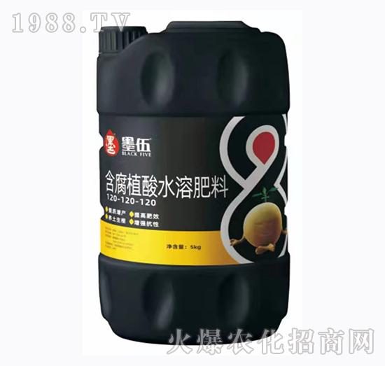 含腐植酸水溶肥料120-120-120-墨伍(5kg)-民尔生物